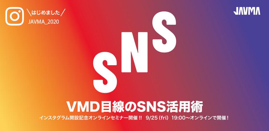 オンラインセミナー本日より募集開始!!