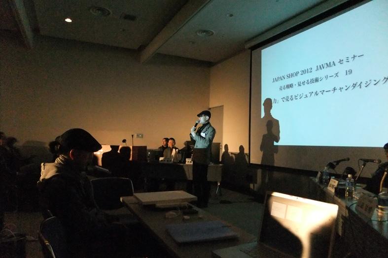 JAPANSHOP2012_JAVMAセミナー「編集力」で売るビジュアルマーチャンダイジング