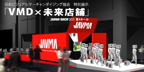 JAPAN SHOP 2016 JAVMA特別展示『未来店舗』