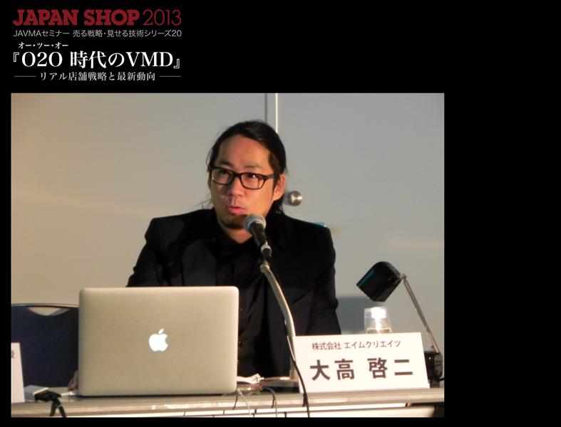 JAPANSHOP2013_JAVMAセミナー「O2O時代のVMD」