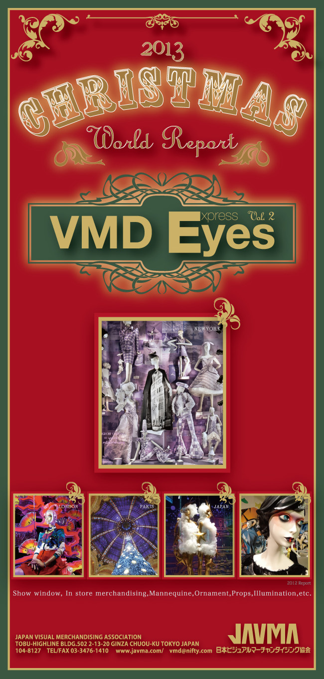 VMD Eyes Express vol.2