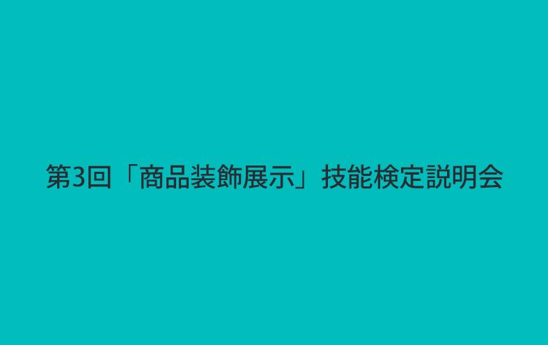 厚生労働省国家検定 2015年第3回「商品装飾展示」技能検定説明会