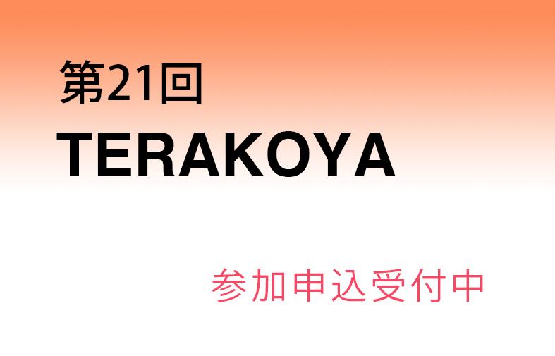 第21回 TERAKOYA