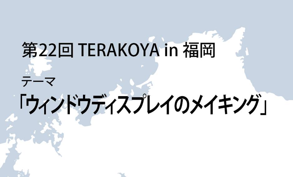 第22回 TERAKOYA in 福岡 終了しました