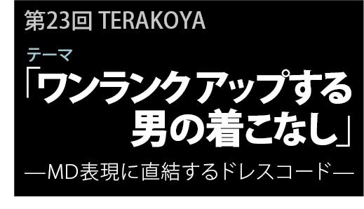 第24回 TERAKOYA