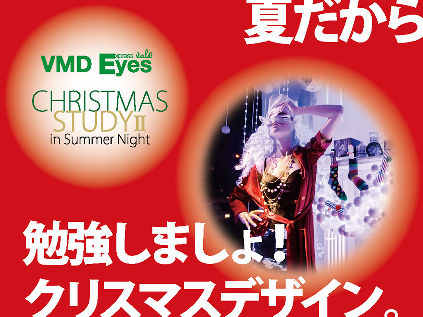 VMD Eyes Express vol.6
