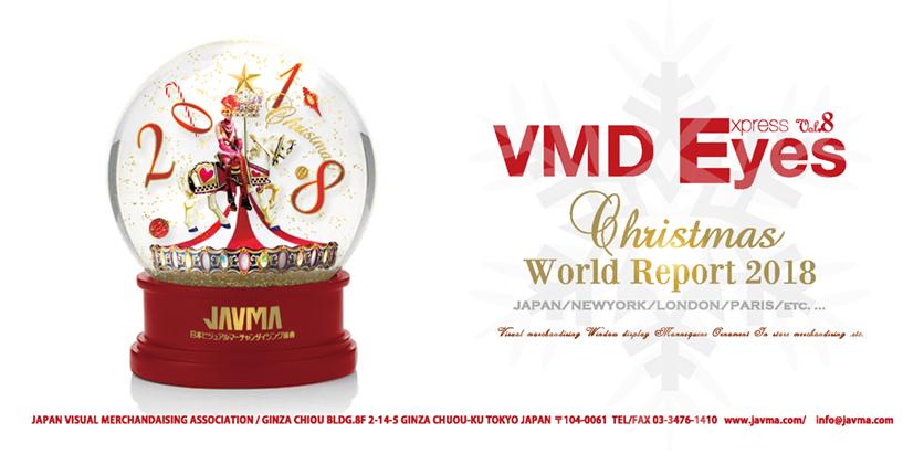 VMD Eyes Express vol.8 終了いたしました。