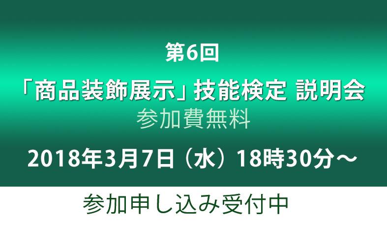 厚生労働省国家検定 第6回「商品装飾展示」技能検定説明会