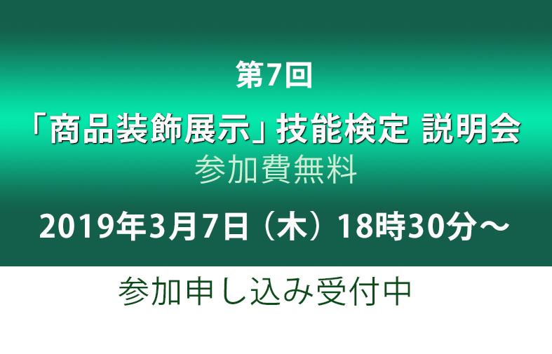 厚生労働省国家検定 第7回「商品装飾展示」技能検定説明会