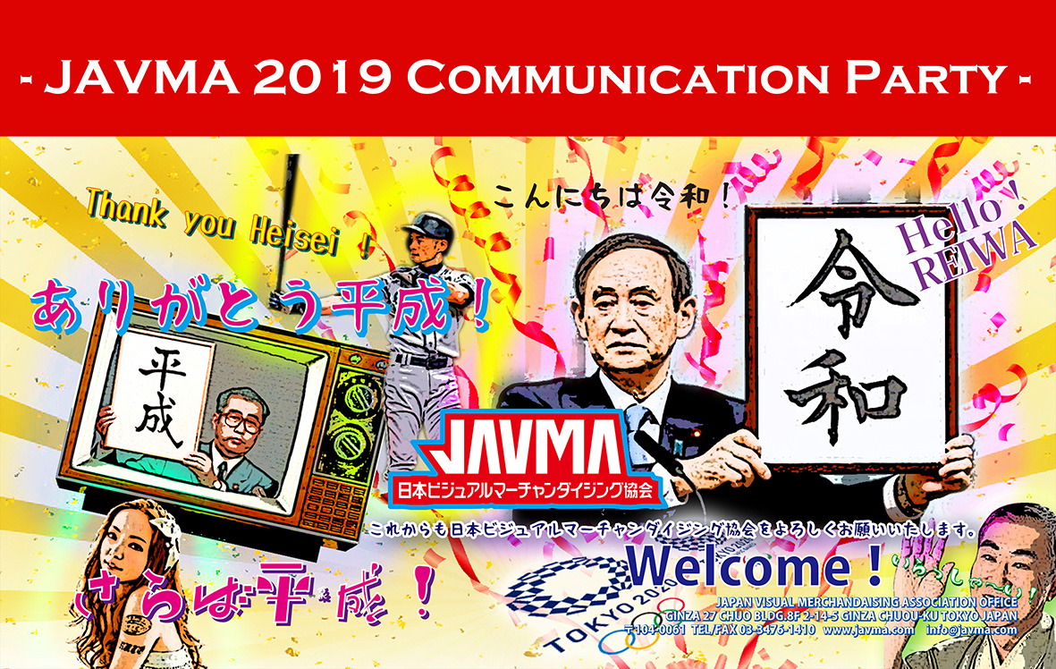 JAVMA 2019 Communication Party