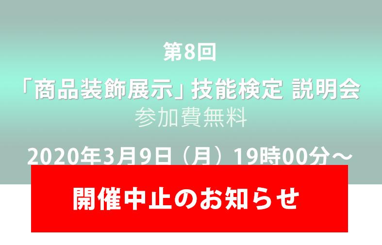 厚生労働省国家検定 第8回「商品装飾展示」技能検定説明会中止のお知らせ