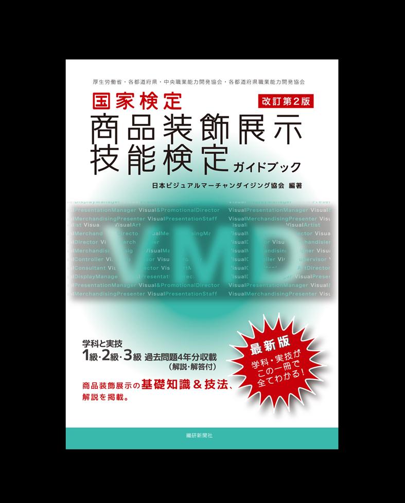 「国家検定 商品装飾展示技能検定ガイドブック」 改訂第2版 日本VMD協会編著