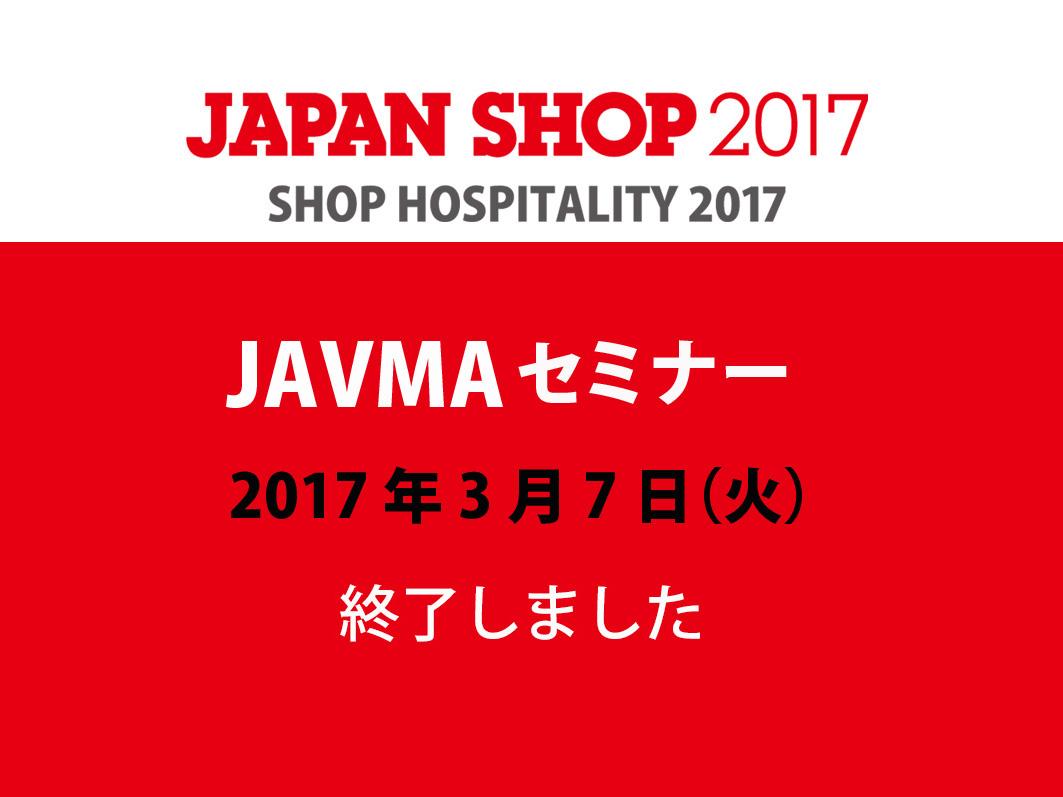 JAPANSHOP2017_JAVMAセミナー「三根弘毅氏が提案する空気感・暮らし方 それを表現するVMD」