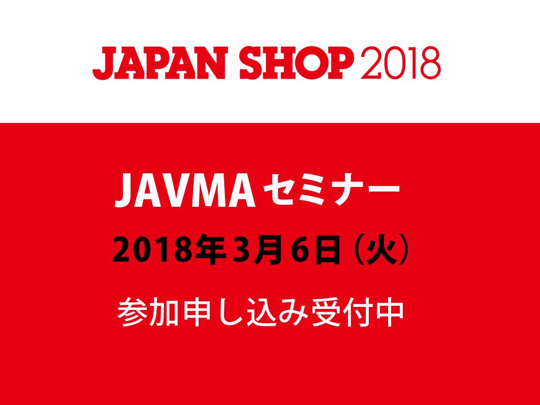 JAPANSHOP2018_JAVMAセミナー「VMD×GREEN」感覚を呼び起こす場の創造