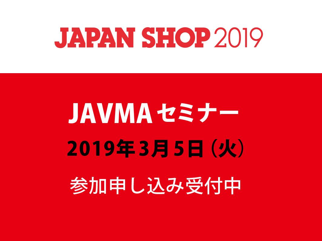 JAPANSHOP2019_JAVMAセミナー「そもそも人間とはどのような生物なのか?」—情報過多時代のVMDストーリーメイキングのヒント—