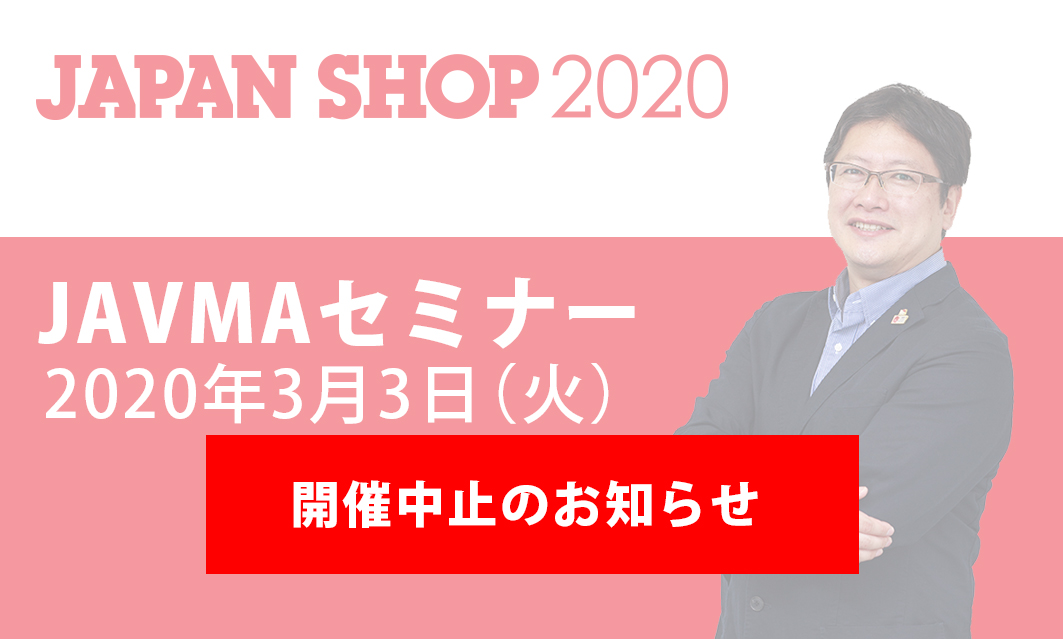 「JAPAN SHOP 2020」開催中止に伴う会場セミナー及び特別展示開催中止のお知らせ