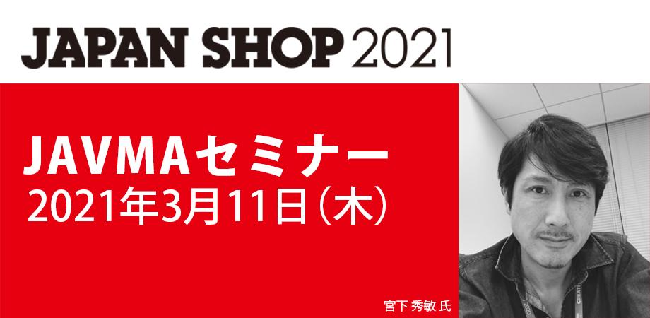 JAPANSHOP2021_JAVMAセミナー「スポーツブランドに見るVMDの新たな可能性」―DXの時代の未来型VMDのあり方―